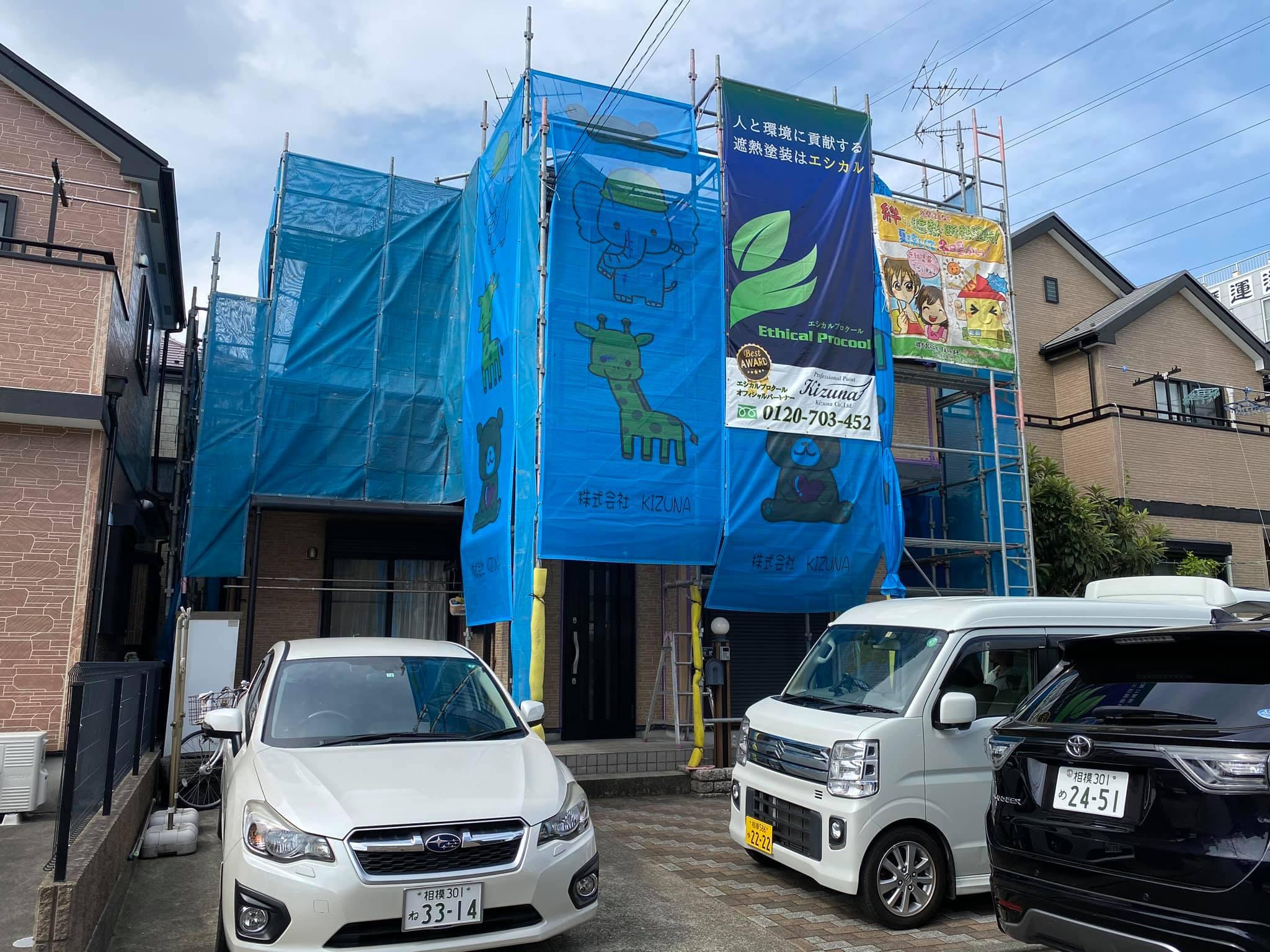 外壁塗装中の家